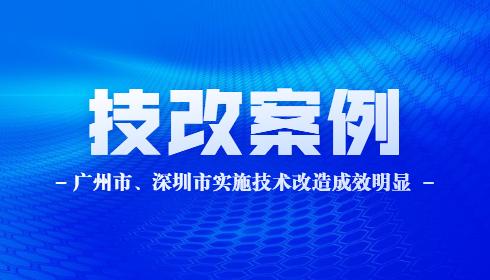 【案例】稳增长、促转型、实施技术改造成效明显 广州市、深圳市获国务院督查激励