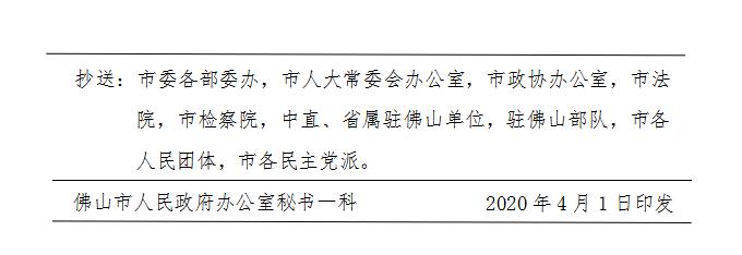佛府办〔2020〕6号-d.png